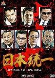 日本統一 [DVD]