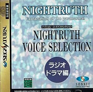 NIGHTRUTH ボイスセレクション ラジオドラマ編