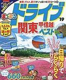 まっぷる ドライブ 関東 甲信越 ベスト'19 (マップルマガジン 関東)