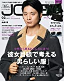 Men's JOKER 2月号