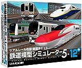 鉄道模型シミュレーター5-12+