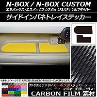 AP サイドインパネトレイステッカー カーボン調 ホンダ N-BOX/N-BOXカスタム JF3/JF4 2017年09月~ ライトブルー AP-CF2902-LBL 入数:1セット(2枚)