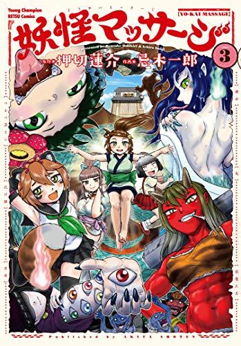 妖怪マッサージ 3 (ヤングチャンピオン烈コミックス)