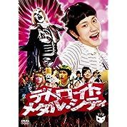 デトロイト・メタル・シティ スタンダード・エディション [DVD]