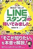 秀和システム 廣瀬 貴子 無名の一般人がLINEスタンプでそこそこ稼いでみました。の画像