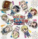 銀幕ヘタリア Axis Powers Paint it,White(白くぬれ!)主題歌マキシシングル「WA!輪!!ワールド音頭」