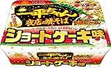 明星 一平ちゃん 夜店の焼そば ショートケーキ味 110g×2個