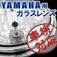 BigOne (ビッグワン) バイク ヘッドライト H4バルブ 交換 車検対応 YAMAHA用 ガラス製レンズ