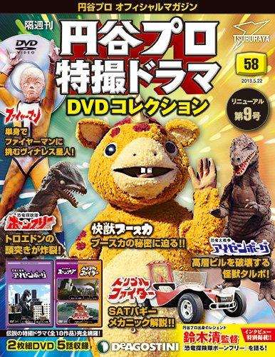 円谷プロ特撮ドラマDVD 58号 [分冊百科] (DVD付)...