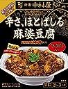 新宿中村屋 本格四川 辛さ ほとばしる麻婆豆腐 155g