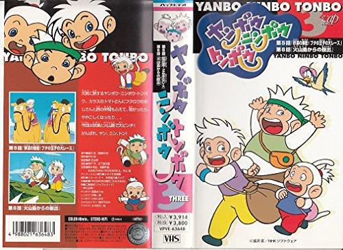 ヤンボウ・ニンボウ・トンボウ(3) [VHS]