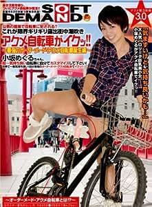 アクメ自転車がイクッ!! アクメ第3形態 ~最強のオーダーメード・アクメ自転車誕生編~ [DVD]