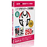 2021年丑年業務用デザイン年賀状・賀王プロ DVD