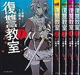 復讐教室 コミック 1-6巻セット (アクションコミックス)