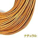 牛革 レザーコード 3mm 丸紐 1m単位 革ひも 測り売り (ナチュラル/原色)