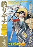 釣りキチ三平 平成版 御座の石/能登のタコすかし (プラチナコミックス)