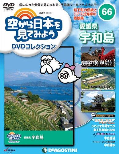 空から日本を見てみようDVD 66号 (愛媛県 宇和島) [分冊百科] (DVD付) (空から日本を見てみようDVDコレクション)