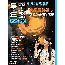 1年間の星空と天文現象を解説 ASTROGUIDE 星空年鑑 2016 (アストロアーツムック)