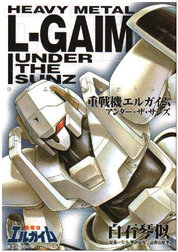 重戦機エルガイムアンダー・ザ・サンズ (DNAコミックス)