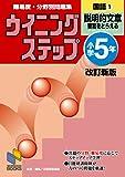ウイニングステップ 小学5年 国語1 説明的文章 改訂新版 (ウイニングステップシリーズ)