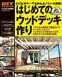 はじめてのウッドデッキ作り DIYシリーズ (学研ムック)