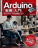 Arduino[実用]入門——Wi-Fiでデータを送受信しよう!