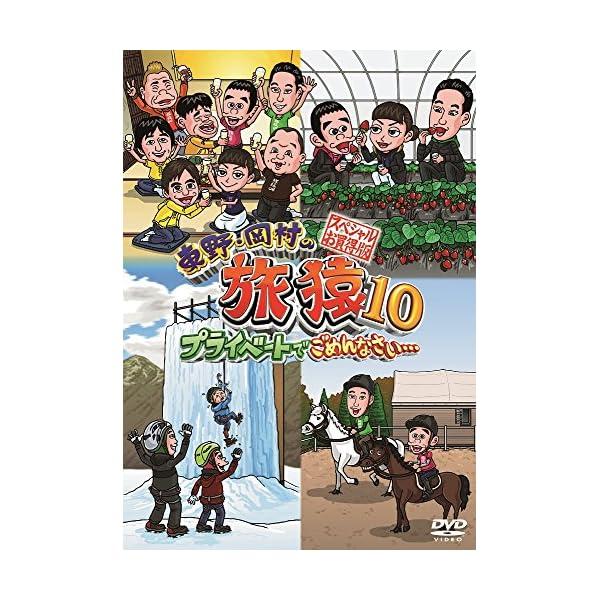 東野・岡村の旅猿10 プライベートでごめんなさい...の商品画像