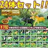 森のどうぶつたち 動物 フィギュア 24体セット おうちで動物園ジオラマ