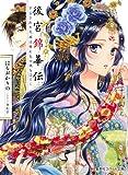 後宮錦華伝 予言された花嫁は極彩色の謎をほどく (コバルト文庫) -