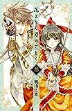 花よりも刃のごとく 3 (プリンセス・コミックス)