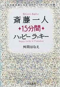 Amazon.co.jp: 舛岡 はなえ: 本