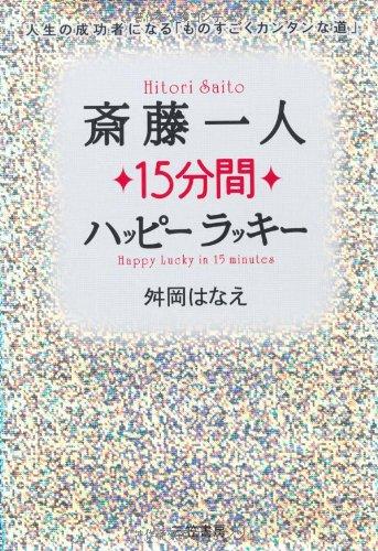 斎藤一人15分間ハッピーラッキー—人生の成功者になる「ものすごくカンタンな道」