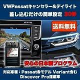 VW Discover Pro フォルクスワーゲン Passat パサート(3C)TVキャンセラー&デイライト E2Plug Type01