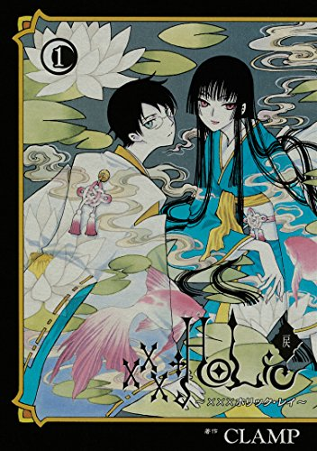 ×××HOLiC・戻(1) (ヤングマガジンコミックス)の詳細を見る