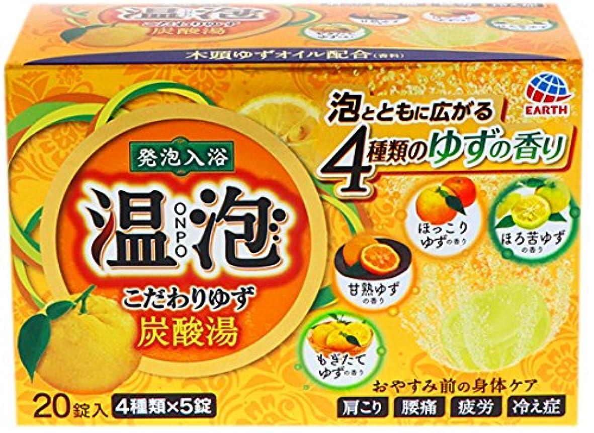 【医薬部外品】 アース製薬 温泡 ONPO こだわりゆず 炭酸湯 入浴剤 20錠入(5錠x4種)