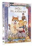劇場版 フランダースの犬[DVD]