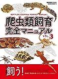 爬虫類飼育完全マニュアルVol.3 (サクラムック)