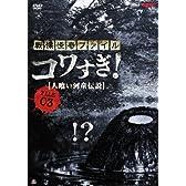 戦慄怪奇ファイル コワすぎ! FILE-03 人喰い河童伝説 [DVD]