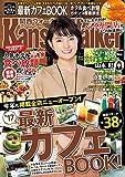 KansaiWalker関西ウォーカー 2017 No.20 [雑誌]