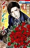 スキップ・ビート! 41 (花とゆめコミックス)