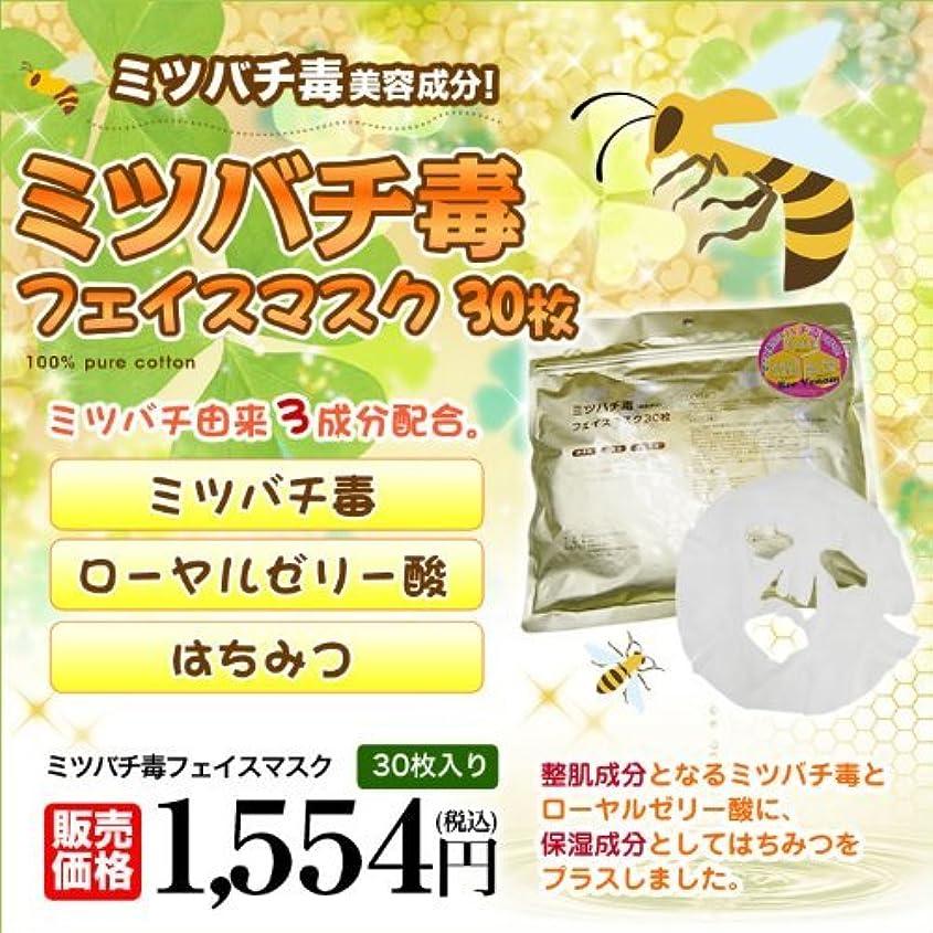 活気づくとしてニンニク【ミツバチ毒フェイスマスク 30枚入り】