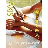 AXIS(アクシス)2020年12月号 (腕にまく未来。)