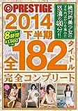 PRESTIGE 2014 下半期 全182タイトル完全コンプリート [DVD]