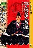 宇喜多秀家 (シリーズ・実像に迫る13)
