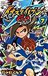 イナズマイレブン GO 7 (てんとう虫コロコロコミックス)