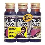【第3類医薬品】新ヘパリーゼドリンク 50mL×3