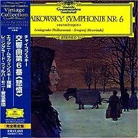 チャイコフスキー:交響曲第6番(紙ジャケット仕様)