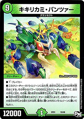 デュエルマスターズ キキリカミ・パンツァー(プロモーション) ステキ! カンペキ!! ジョーデッキBOX(DMSP01)