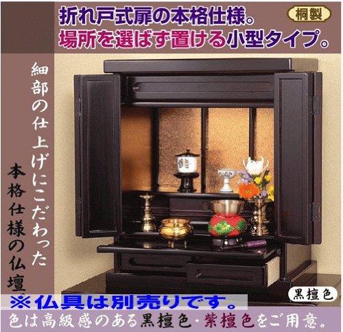 桐製上置仏壇 紫檀調