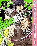 ドロ刑【期間限定無料】 1 (ヤングジャンプコミックスDIGITAL)